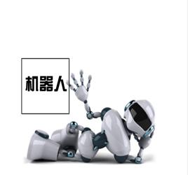 机器人让中国从世界工厂变成工业强国