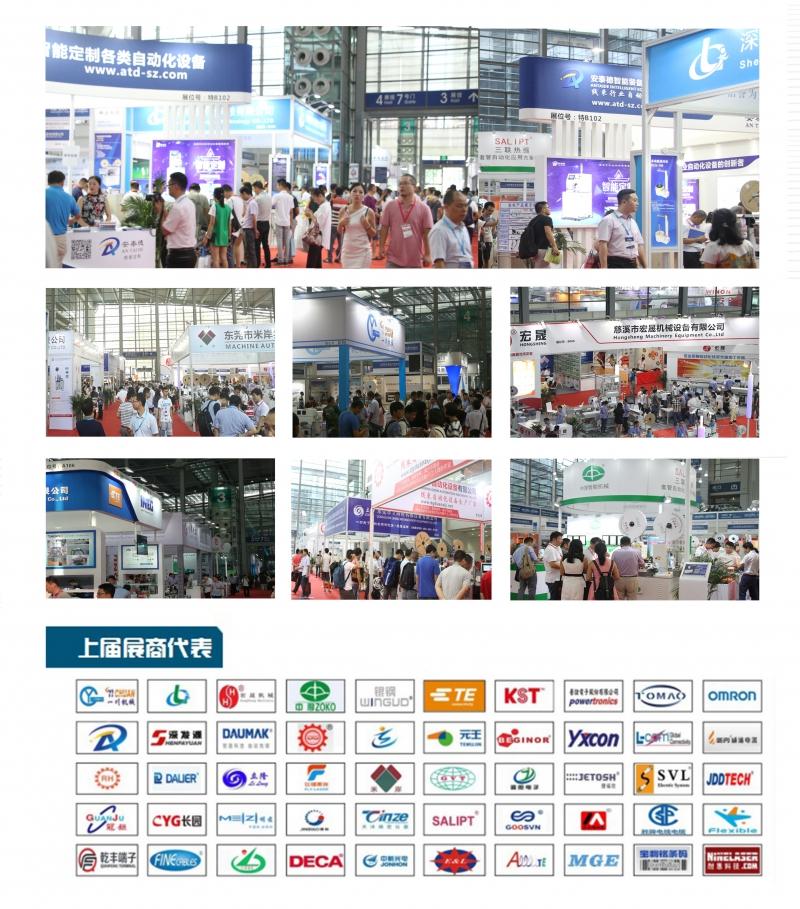 最新连接器、线缆线束产品及自动化技术—还看 ICH 2018深圳展