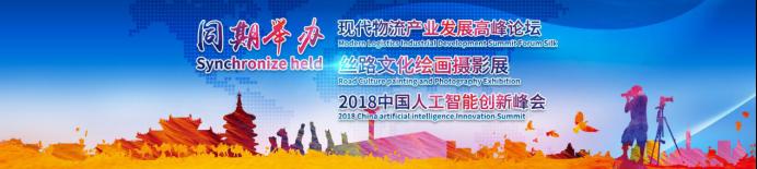 中原最大物流博览会四月洛阳开幕