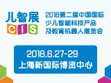 CIS 2018儿智展---第二届中国国际少儿智能科技产品及教育机器人展览会