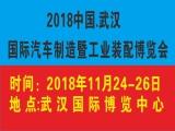 2018中国(武汉)国际汽车制造暨工业装配博览会