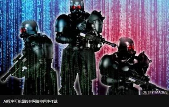 2018年,AI机器人将成为未来战争的主力军