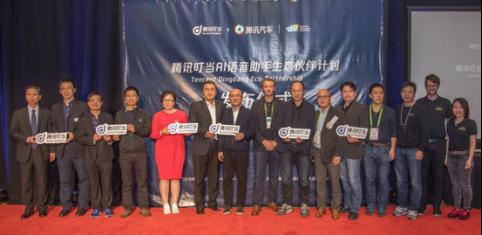腾讯叮当首度揭秘生态伙伴计划 CES展上宣布全面开放AI能力