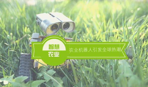 农业机器人引发全球热潮 加速打造智慧农业新生态