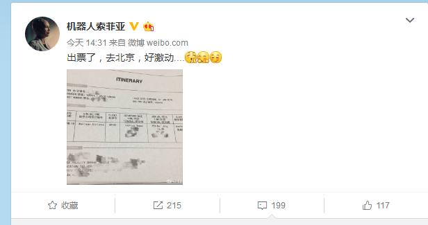 机器人索菲亚要出访北京了 网友:懂发微博了?