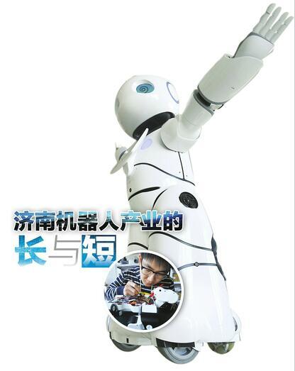人工智能来了 济南机器人产业的长与短