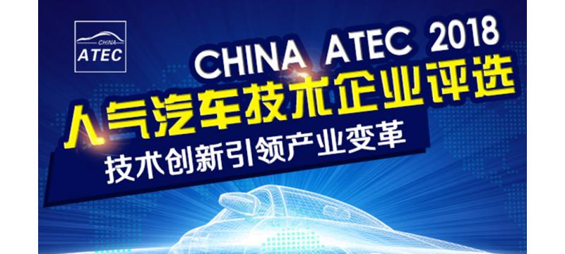 """百万行业人士的""""聚会"""",China Atec 2018 人气汽车技术企业评选邀您围观"""