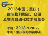 2018中国(重庆)国际物料搬运、仓储及物流自动化技术展览会 (Intralogistics China)