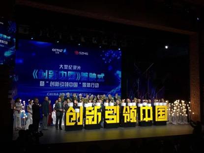 世界首部人工智能配音纪录片《创新中国》将开播