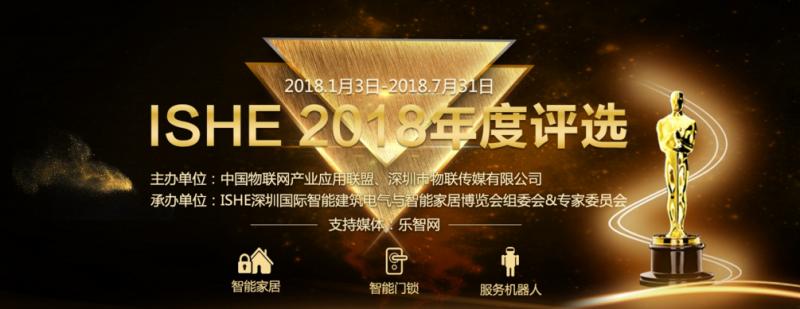 """关注产品创新与企业成长,""""ISHE 2018年度评选""""正式启动"""