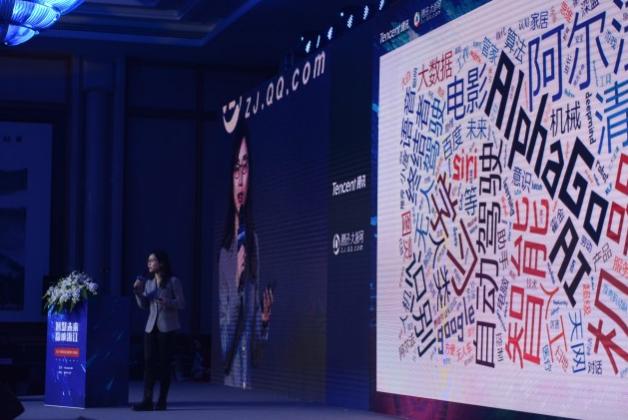 人工智能时代来临 腾讯AI+科技大咖细数场景应用