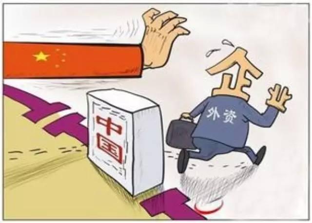 跨国公司接连退出中国市场到底是谁的锅?