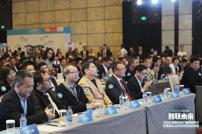 2018智慧家庭产业创新峰会暨中国智慧家装应用白皮书发布会成功举办