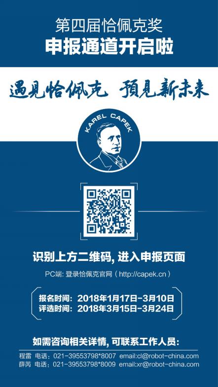 2018首张中国机器人产品CR证书花落遨博智能