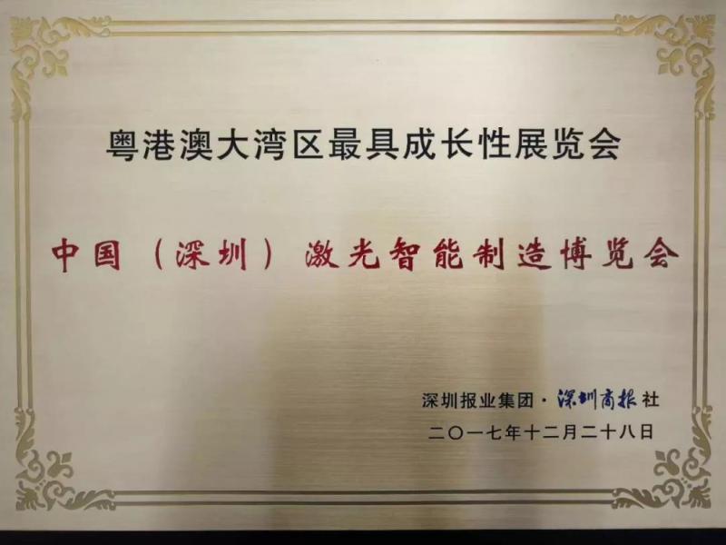 """中国激博会荣获""""粤港澳大湾区展览会""""最具成长性奖"""