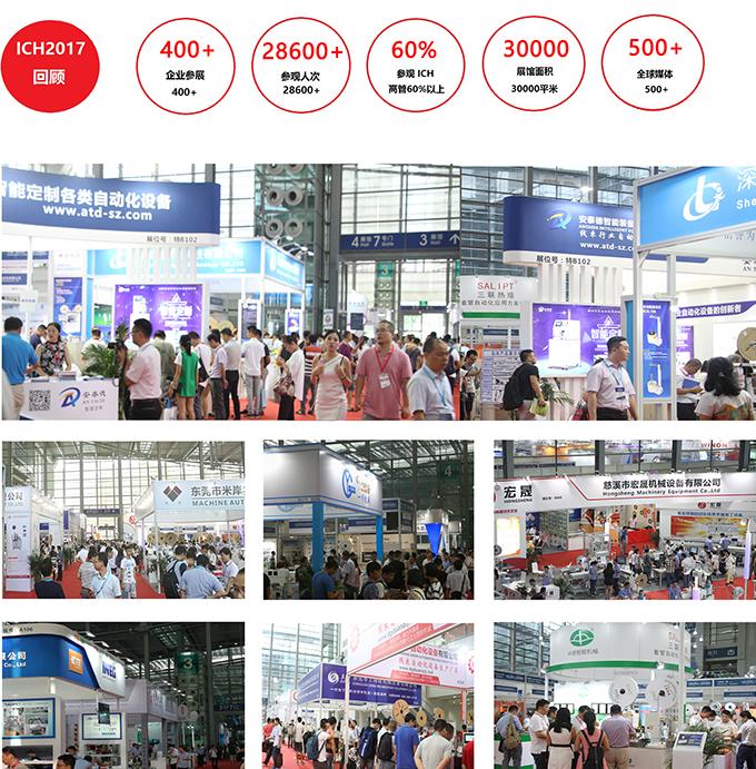 ICH深圳连接器线束及加工展会引领行业发展
