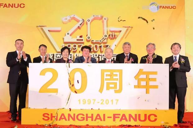 年末特别篇 | 2017上海发那科十大热点回顾
