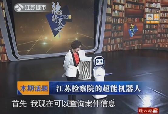 江苏卫视:机器人高效辅助检察机关办案