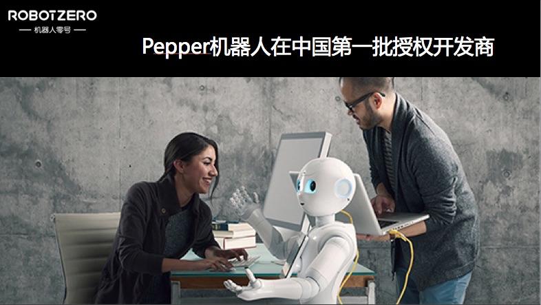 走向成熟:当Pepper机器人有了优秀的应用软件