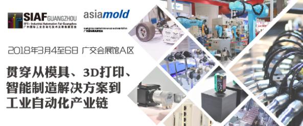 华南工业自动化开年大展,SIAF2018 五大主题尽揽中国智能制造前沿技术