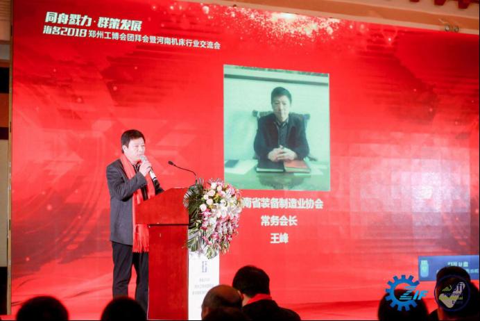 海名2018郑州工博会团拜会暨河南机床行业交流会成功召开 同舟戮力,群策发展