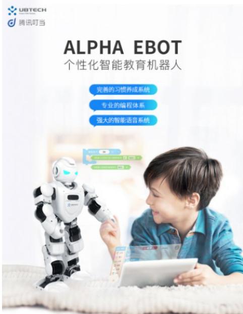 腾讯叮当落地机器人领域,联合优必选推出智能教育机器人Alpha Ebot