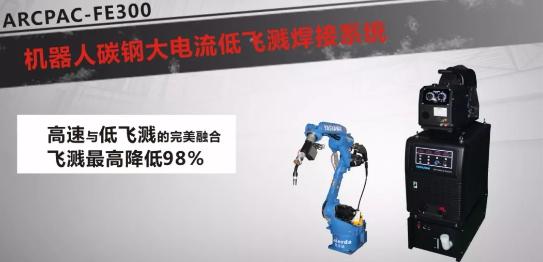 安川电机与凯尔达工业机器人战略合作签约仪式圆满举行