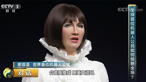 被 AI 大神炮轰的机器人索菲亚,到底是不是一场骗局?