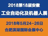 2018第18届安徽国际工业自动化及机器人展览会