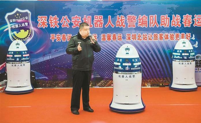 全国首个机器人战警编队助力春运安保