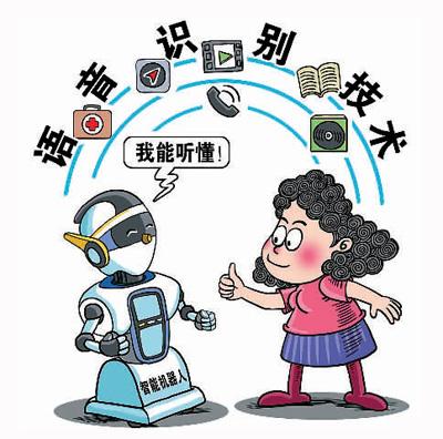我国新一代人工智能发展规划暨重大科技项目启动实施