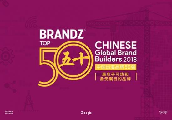 科沃斯机器人荣膺2018 BrandZ™中国出海品牌50强