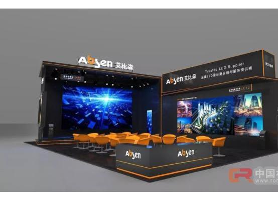 艾比森•2018广州ISLE | 至真显示,智造未来!