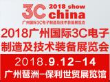 2018广州国际3C电子制造及技术装备展览会
