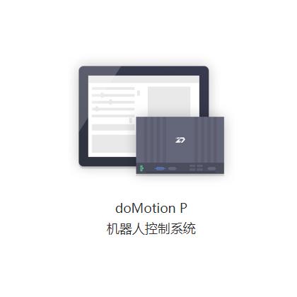 doMotion-P工业机器人控制器