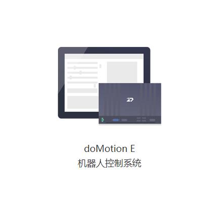 doMotion-E工业机器人控制器
