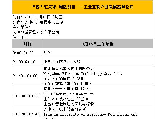 """2018""""智""""汇天津 制造引领——工业互联产业发展高峰论坛即将开幕"""