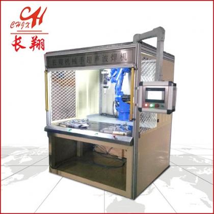 机器人塑料焊接机-全自动机器人超声波塑料焊接机