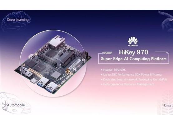 """华为发布人工智能开发平台""""HiKey 970"""" 为AI提供算力支持"""