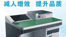 首件检测仪与AOI区别 FAI600为例