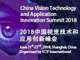 2018视觉技术和应用创新峰会