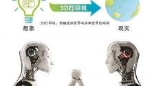 3D打印机器人配件