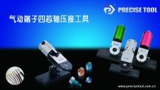 机器人连接器压接工具