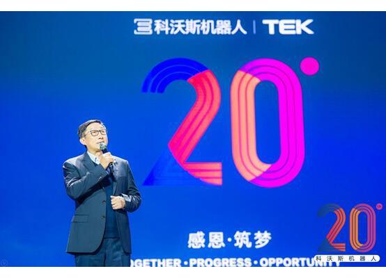 科沃斯机器人成立20周年 钱东奇:坚定不移剑指全球市场