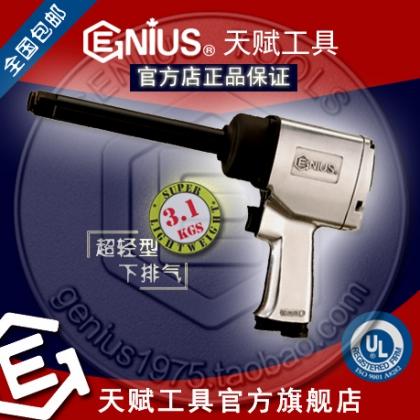 天赋工具GENIUS 600856进口轻型气动扳手3/4″ 1152牛米 风扳机