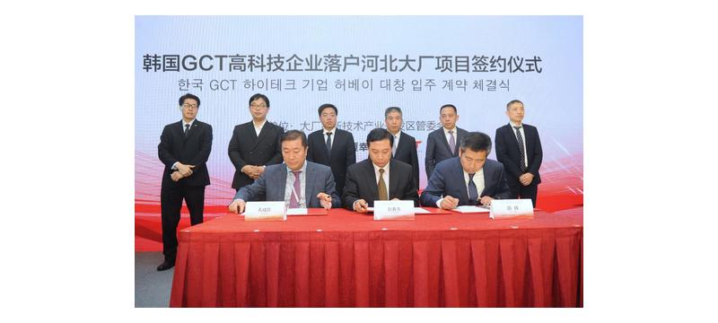 华夏幸福联手韩国GCT  打造人工智能产业高地