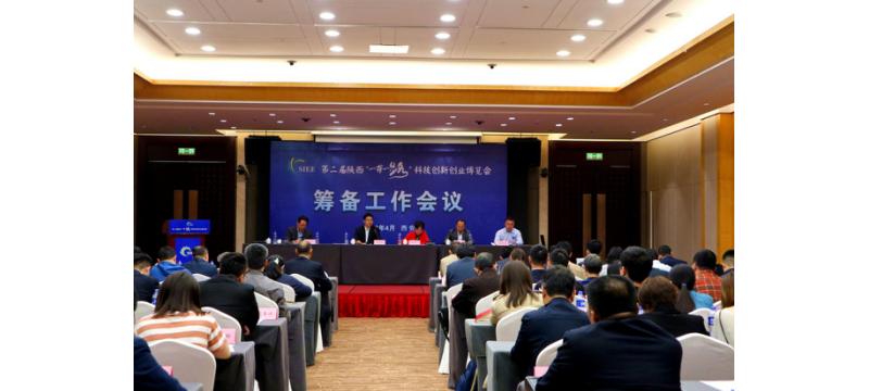 """第二届陕西""""一带一路""""科技创新创业博览会筹备工作会议成功召开"""