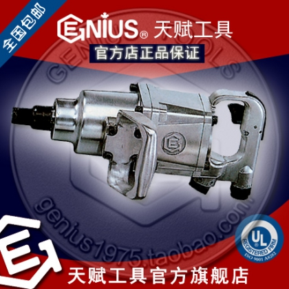 天赋工具GENIUS 801800进口重型风炮双锤气动扳手1寸1″ 2439牛米