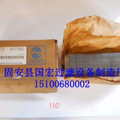 国宏滤业供应艾利逊6771562