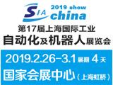 2019第十七届上海智能工厂展览会